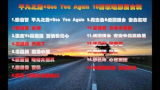 平凡之路+see you again 15首歌唱節目合輯
