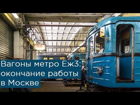 Вагоны метро Еж3: окончание работы в Москве