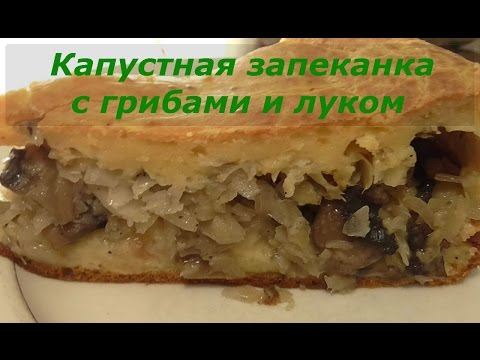 Запеканка с капустой, грибами и луком