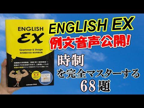 英語上級者への登竜門『ENGLISH EX』 A:時制