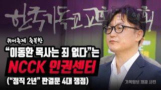 """""""이동환 목사는 죄 없다""""는 NCCK 인권센터(""""정직 2년"""" 판결문 4대 쟁점)"""