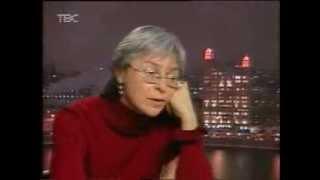Анна Политковская 2003 год