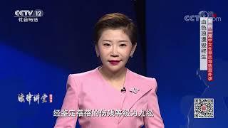 《法律讲堂(生活版)》 20210104 血色浪漫毁终生| CCTV社会与法 - YouTube