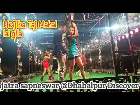 Heijiba Taj Mahal Lal Qila Odia Jatra Dance  ହେଇଯିବ ତାଜ ମହଲ ଲାଲ୍ କିଲା  Dhabalpur