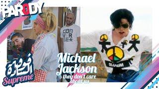 اغنية فزي قومي | تقليد مايكل جاكسون They Don't Care About us