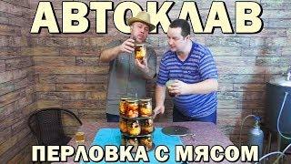 Автоклав - ПЕРЛОВКА С МЯСОМ
