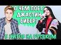 5 ХИТОВ Джастина Бибера на русском Cover By Nila Mania mp3