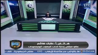 الغندور والجمهور | طارق هاشم يؤكد سلامة حسام حسن من الوعكة الصحية ويوجه الشكر للأمن