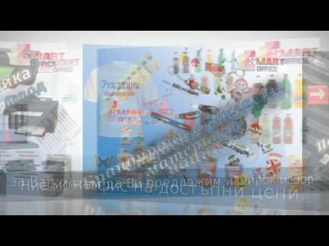 Smart Office Bulgaria Ltd - Офис поддръжка, офис материали, 3D принтиране и дизайн