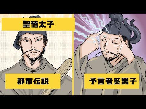 【漫画】聖徳太子は予言者?予言の内容を漫画にしてみた【マンガ動画】【アニメ動画】