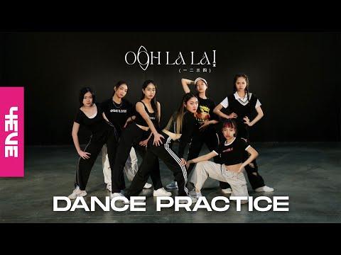 4EVE  'Oohlala!' (一二三四) Dance Practice Video