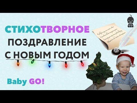 ✪ ДЕТСКИЕ СТИХИ ПРО НОВЫЙ ГОД. Поздравление с Новым годом в стихах. Новогодние стихи для детей