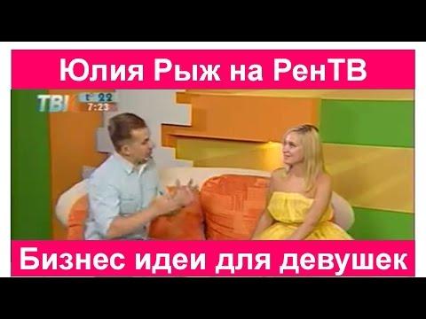 Бизнес идеи для девушек. Юлия Рыж на РенТВ