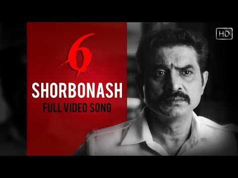Shorbonash (সর্বনাশ) | Six |...