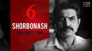 Shorbonash (সর্বনাশ) | Six | Nishan | Darshana | Dhee | Silajit | Hoichoi Originals | SVF Music