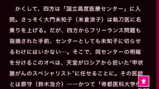 ドクターX 第4話 あらすじ 米倉涼子.