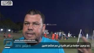 مصر العربية | حمد إبراهيم: المقاصة من أكبر اﻷندية في مصر استثمارا للاعبين
