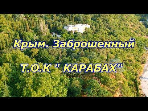 Крым заброшенный/ Т.О.К