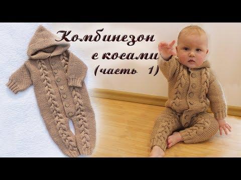 Комбинезон вязаный для мальчика 1 год спицами