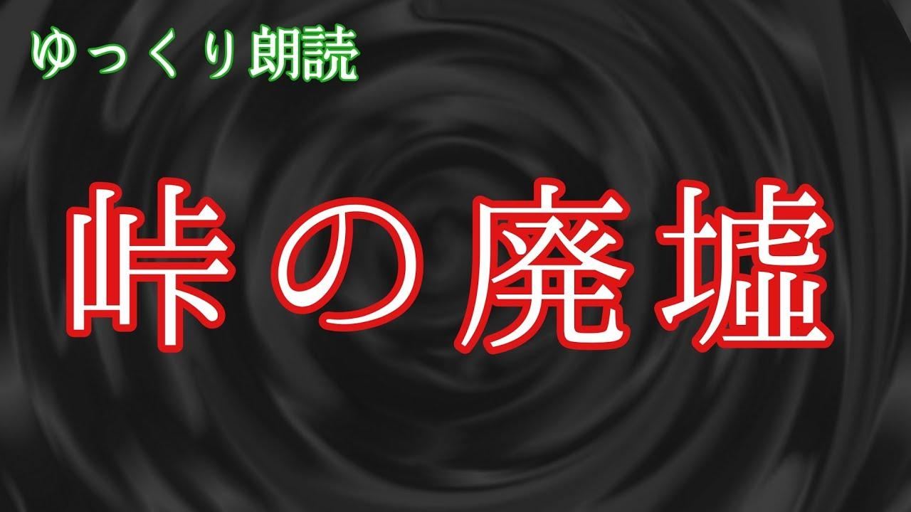 【怪談】 峠の廃村 【長編・怖い話】 【ゆっくり朗読】