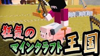 【協力実況】 狂気のマインクラフト王国 Part7 【Minecraft】