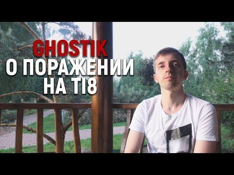Ghostik о поражении на квалификациях TI8   Empire Bootcamp 2018