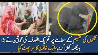 Fight Between 2 PTI Female Groups