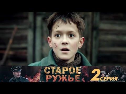Старое ружьё - Серия 2/ 2014 / Сериал / HD 1080p