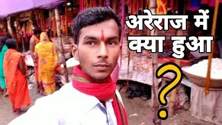 Areraj Someshwar Nath Mandir | Enjoy Village Mela | Vlogging Sushil