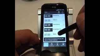 Будильник в HTC