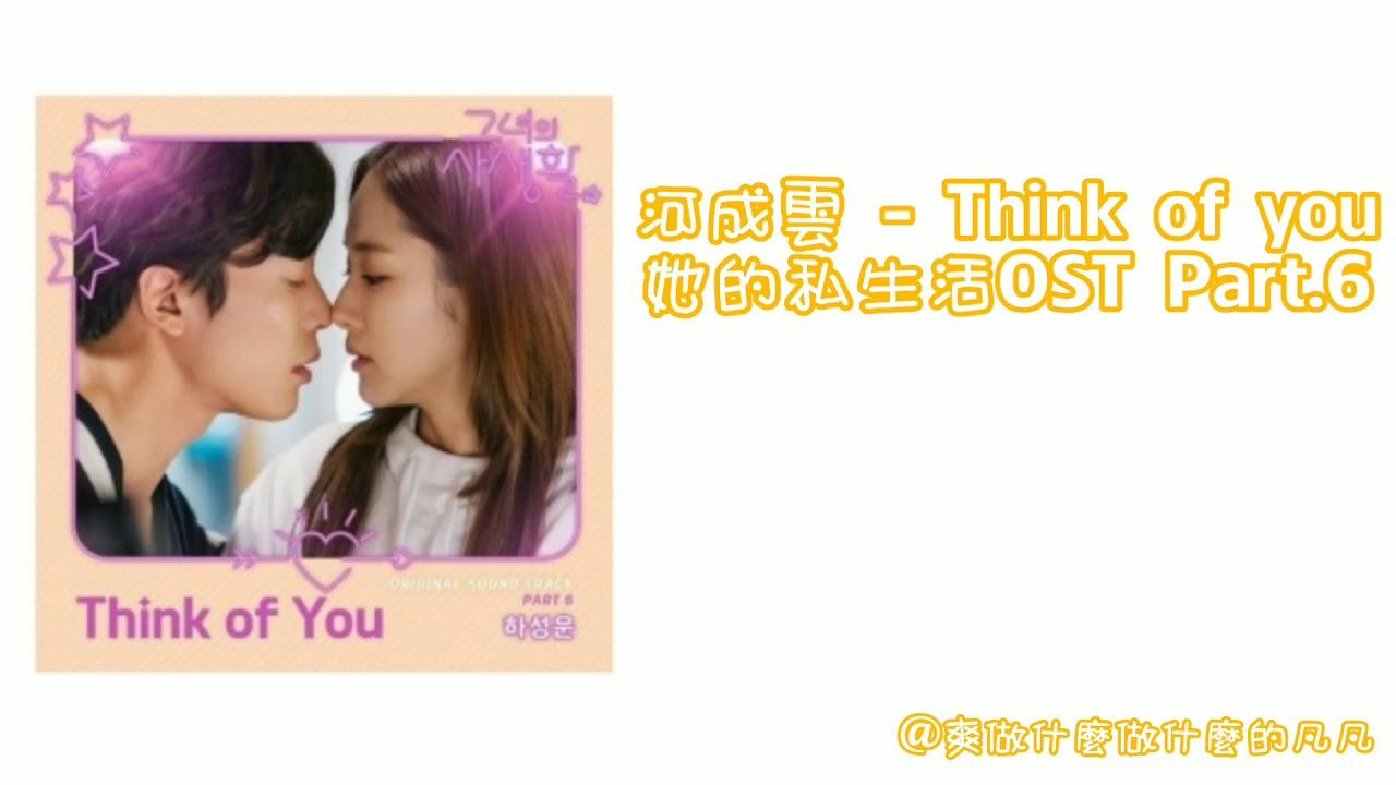 [空耳]河成雲 - Think of you(她的私生活OST Part.6) - YouTube