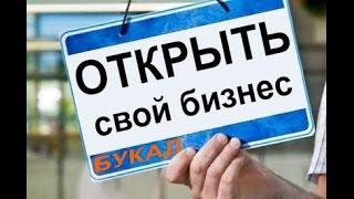 Регистрация ФЛП плательщиком единого налога(, 2016-04-24T13:58:22.000Z)