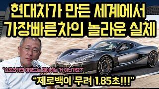"""현대자동차가 만든 세계에서 가장빠른 전기차의 실체, """"제로백 1.85초! 이게 말이돼??"""""""