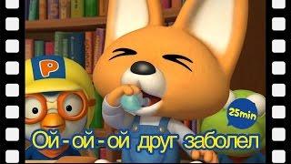 2Серия Ой-ой-ой друг заболел | мини-фильм | дети анимация | Пингвиненок Пороро