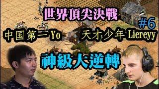 Cheap世紀帝國-中國第一Mr.Yo vs 天才少年Liereey#6 神級大逆ˇ轉