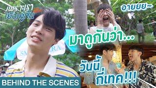 [Behind The Scenes] มาดูกันว่า วันนี้กี่เทค!!! | เพราะเรา(ยัง)คู่กัน Still 2gether