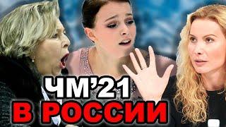 Чемпионат Мира 2021 в России насколько это возможно Анна Щербакова заложник своего образа