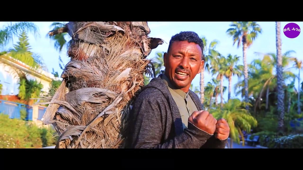 Download Eritrean music selemun hagos  //wedi hagos//Akele//ኣከለ//ወዲ ሓጎስ#2020 Wedi Hagos#