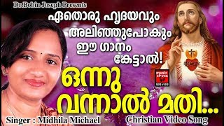 Onnu Vannal Mathi # Christian Devotional Songs Malayalam 2018 # Hits Of Midhila Michael