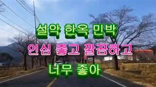 속초 추천 민박 설악한옥민박 착한 민박 학무정 설악산민…