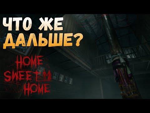 HOME SWEET HOME - Жизнь после Преты