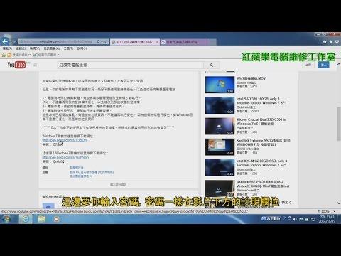 3-3 Win7系統加速、Windows7系統加速(字幕) - 一鍵電腦登錄檔優化(三 ...