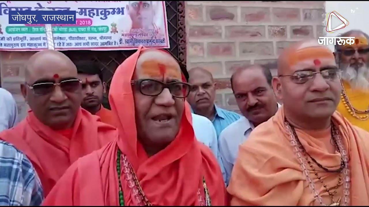 जोधपुर : पांच दिन तक वेदों पर होगा गहन चिंतन