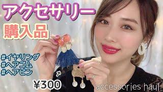 アクセサリー購入品🎀¥300の物から❣️大ぶりなイヤリング,ヘアピン,スカーフ風ヘアゴム💚/Accessories Haul!/yurika thumbnail