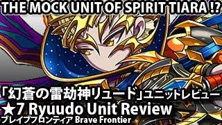 ブレイブフロンティア【「幻蒼の雷劫神リュード」ユニットレビュー】Brave Frontier 7 Stars Ryuudo  Unit Review
