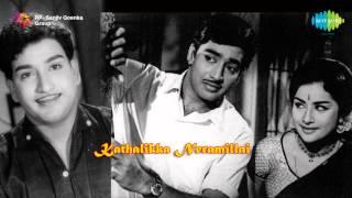 Kadhalikka Neramillai | Anubavam Puthumai song