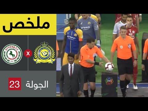 ملخص مباراة النصر والاتفاق في الجولة 23 من دوري كأس الأمير محمد بن سلمان للمحترفين thumbnail