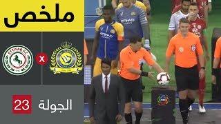 ملخص مباراة النصر والاتفاق في الجولة 23 من دوري كأس الأمير محمد بن سلمان للمحترفين