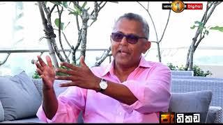 Pathikada sirasa TV with Bandula Jayasekara 16th of April 19, Hiran Cooray-Chairman, Jetwing Hotels Thumbnail
