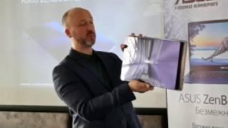 Новые ультрабуки ASUS ZenBook